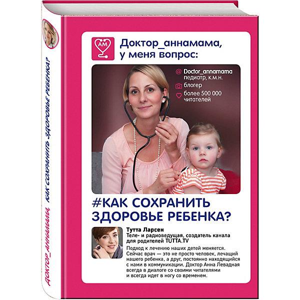 Доктор аннамама, у меня вопрос: Как сохранить здоровье ребенка?Детская психология и здоровье<br>Характеристики:<br><br>• тип игрушки: книга;<br>• возраст: от 16 лет;<br>• материал: бумага;<br>• ISBN:   978-5-699-87829-1;<br>• количество страниц: 320;<br>• переплет: твердый;<br>• вес: 346 гр;<br>• размер: 17,2х13,2х2,2 см;<br>• издательство: Эксмо.<br><br>Книга «Доктор аннамама, у меня вопрос: как сохранить здоровье ребенка?» Эксмо характеризуется доступностью, наглядностью, актуальностью. Родителям больного ребенка некогда вникать в сложную медицинскую терминологию. Им нужно одно — побыстрее узнать, чем можно гарантированно помочь малышу, и эта книга прекрасно справляется с такой задачей, чему способствуют: логичность изложения, живой слог, лаконичные и легко запоминающиеся рекомендации, множество иллюстраций и, разумеется, инфографика.<br><br>Внимание! Информация, содержащаяся в книге, не может служить заменой консультации врача. Необходимо проконсультироваться со специалистом перед совершением любых рекомендуемых действий..<br><br>Книгу «Доктор аннамама, у меня вопрос: как сохранить здоровье ребенка?»  Эксмо  можно купить в нашем интернет-магазине.<br>Ширина мм: 172; Глубина мм: 135; Высота мм: 22; Вес г: 346; Возраст от месяцев: 192; Возраст до месяцев: 2147483647; Пол: Женский; Возраст: Детский; SKU: 7932087;