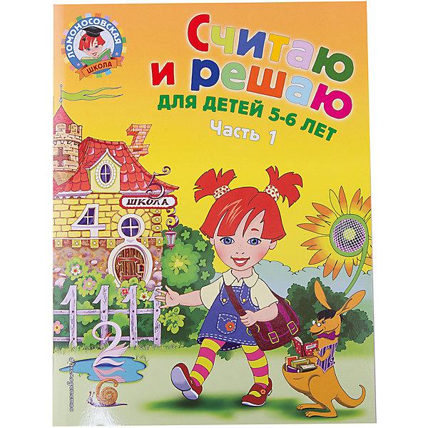 Считаю и решаю: для детей 5-6 лет, часть 1, 2-е издние исправленное и переработанноеПособия для обучения счёту<br>Характеристики:<br><br>• тип игрушки: книга;<br>• возраст: от 5 лет;<br>• материал: бумага;<br>• ISBN:  978-5-699-32225-1; <br>• автор: Володина Н.В.;<br>• количество страниц: 56;<br>• вес: 160 гр;<br>• размер: 28х21х0,5 см;<br>• издательство: Эксмо.<br><br>Книга «Считаю и решаю: для детей 5-6 лет» продолжает серию изданий по подготовке детей к школе. В книге рассматривается состав чисел первого десятка, свойства ряда чисел и взаимосвязь соседних чисел в ряду, взаимосвязь между сложением и вычитанием. Предлагается система разнообразных постепенно усложняющихся упражнений, направленных на обучение детей решению текстовых задач.<br><br>В пособие включены упражнения на развитие внимания, памяти и мышления.<br>Предназначено воспитателям дошкольных образовательных учреждений, гувернерам и родителям для занятий с детьми по подготовке к школьному обучению.<br><br>Книгу «Считаю и решаю: для детей 5-6 лет» Эксмо  можно купить в нашем интернет-магазине.<br>Ширина мм: 280; Глубина мм: 210; Высота мм: 5; Вес г: 16; Возраст от месяцев: 60; Возраст до месяцев: 6; Пол: Унисекс; Возраст: Детский; SKU: 7932101;