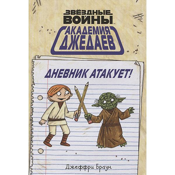 Творческий блокнот Звёздные войны. Академия джедаев. Дневник атакует!Звездные войны Товары для фанатов<br>Характеристики:<br><br>• тип игрушки: книга;<br>• возраст: от 6 лет;<br>• материал: бумага;<br>• ISBN:  978-5-699-97817-5; <br>• автор: Браун Джеффри;<br>•  перевочик: Гахаев Бадма;<br>• количество страниц: 112;<br>• переплет: покет;<br>• вес: 181 гр;<br>• размер: 20х12,5х0,8 см;<br>• издательство: Эксмо.<br><br>Книга «Академия джедаев. Дневник атакует!» Эксмо - это творческий блокнот по мотивам комиксов Джеффри Брауна. Теперь можно вести дневник так же, как и главный герой Роан Новачес: делать комичные зарисовки, описывать школу и одноклассников. Быть может, кто-то из них похож на Магистра Йоду или на вуки.<br><br>В дневнике можно писать истории об инопланетянах, рисовать схемы собственных дроидов и звездолетов, придумывать новые космические шутки. В этом юным падаванам помогут весёлые комментарии и творческие задания.<br><br><br>Книгу «Академия джедаев. Дневник атакует!» Эксмо можно купить в нашем интернет-магазине.<br>Ширина мм: 200; Глубина мм: 125; Высота мм: 8; Вес г: 181; Возраст от месяцев: 72; Возраст до месяцев: 144; Пол: Мужской; Возраст: Детский; SKU: 7932125;