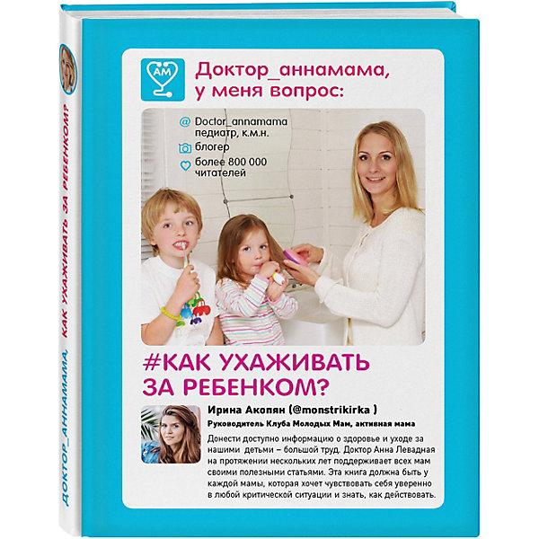 Доктор аннамама, у меня вопрос: Как ухаживать за ребенком?Детская психология и здоровье<br>Характеристики:<br><br>• тип игрушки: книга;<br>• возраст: от 16 лет;<br>• материал: бумага;<br>• ISBN: 978-5-699-87828-4;<br>• количество страниц: 352;<br>• переплет: твердый;<br>• вес: 346 гр;<br>• размер: 17,2х13,2х2,2 см;<br>• издательство: Эксмо.<br><br>Книга «Доктор аннамама, у меня вопрос: как ухаживать за ребенком?» Эксмо характеризуется доступностью, наглядностью, актуальностью. Несмотря на обилие и доступность информации о детях и об уходе за ними, четко структурированного и логически обоснованного руководства по этой теме до сих пор не было. После того как ребенок рождается на свет, у каждой мамы возникает миллион вопросов, и ей приходится постоянно совершать тот или иной выбор, за который она несет ответственность.<br><br>Автор этой книги, Анна Левадная, написала актуальное и доступное для всех мам пособие, в котором соединила свой профессиональный опыт с материнским, фактически пропустив все проблемы через себя.<br>Книгу «Доктор аннамама, у меня вопрос: как ухаживать за ребенком?» Эксмо  можно купить в нашем интернет-магазине.<br>Ширина мм: 172; Глубина мм: 135; Высота мм: 22; Вес г: 37; Возраст от месяцев: 192; Возраст до месяцев: 2147483647; Пол: Женский; Возраст: Детский; SKU: 7932133;