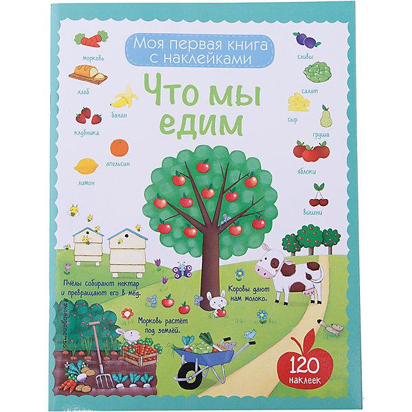 Книжка с наклейками Что мы едим, 120 наклеекКнижки с наклейками<br>Характеристики:<br><br>• тип игрушки: книга;<br>• возраст: от 4 лет;<br>• материал: бумага;<br>• ISBN:  978-5-699-86951-0; <br>• количество страниц: 24;<br>• вес: 123 гр;<br>• размер: 27,7х21х0,3 см;<br>• издательство: Эксмо.<br><br>Книга «Что мы едим (с наклейками)» Эксмо предназначена для детей от 4-х лет. Она станет верным спутником малышей в увлекательном путешествии по миру знаний. Читая интересный текст и приклеивая наклейки (а их в книге больше 100!) дети узнают, что такое паста, как делают хлеб, откуда берётся молоко, у каких овощей едят вершки, а у каких корешки.<br><br>Книгу «Что мы едим (с наклейками)» Эксмо  можно купить в нашем интернет-магазине.<br>Ширина мм: 290; Глубина мм: 210; Высота мм: 2; Вес г: 122; Возраст от месяцев: 48; Возраст до месяцев: 60; Пол: Унисекс; Возраст: Детский; SKU: 7932143;