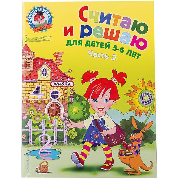 Купить Считаю и решаю: для детей 5-6 лет, часть 2, 2-е издние исправленное и переработанное, Эксмо, Россия, Унисекс