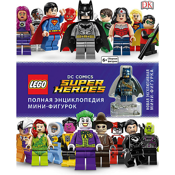 Полная энциклопедия мини-фигурок  LEGO DC Comics + эксклюзивная мини-фигуркаКниги LEGO<br>Характеристики:<br><br>• тип игрушки: книга;<br>• возраст: от 6 лет;<br>• материал: бумага;<br>• ISBN:  978-5-699-92699-2; <br>• количество страниц: 208;<br>• переплет: твердый;<br>• вес: 902 р;<br>• размер: 23,7х18,7х3,1 см;<br>• издательство: Эксмо.<br><br>Книга «Полная энциклопедия мини-фигурок» включает  Бэтмена и супермена, их верных соратников и заклятых врагов. Познакомьтесь с уникальными мини-фигурками, популярными наборами и редкими выпусками и узнайте все об оружии и технике супергероев и суперзлодеев!<br><br>Книгу «Полная энциклопедия мини-фигурок» можно купить в нашем интернет-магазине.<br>Ширина мм: 237; Глубина мм: 187; Высота мм: 31; Вес г: 902; Возраст от месяцев: 72; Возраст до месяцев: 144; Пол: Мужской; Возраст: Детский; SKU: 7932155;