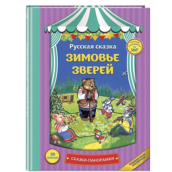 Книжка-панорамка Зимовье зверейКнижки-панорамки<br>Характеристики:<br><br>• тип игрушки: книга;<br>• возраст: от 0 лет;<br>• материал: бумага;<br>• ISBN: 978-5-699-91982-6; <br>• автор: Здорнова Е.;<br>• количество страниц: 13;<br>• вес: 441 гр;<br>• размер: 25,5х20х1,3 см;<br>• издательство: Эксмо.<br><br>Книга «Зимовье зверей» Эксмо,  в которой любимая сказка оживёт на объёмных красочных разворотах и словно спектакль предстанет перед вашим малышом! Подвижные конструкции и бумажные куклы вовлекут ребёнка в игру и вызовут восторг и радость! Раскройте книгу на 360 градусов и завяжите на ленточки - у вас получится настоящий театр, с кулисами и актёрами! Вы можете поставить спектакль по прочитанной сказке или придумать новый сюжет с любимыми героями.<br><br>Книгу «Зимовье зверей» Эксмо  можно купить в нашем интернет-магазине.<br>Ширина мм: 255; Глубина мм: 200; Высота мм: 15; Вес г: 441; Возраст от месяцев: 0; Возраст до месяцев: 3; Пол: Унисекс; Возраст: Детский; SKU: 7932157;