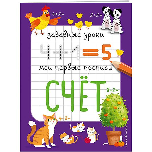 Счет EksmoПрописи<br>Книга предназначена для детей 5–7 лет. Занимаясь по ней, обсуждая, что нарисовано на картинках, придумывая истории, дорисовывая картинки, ребёнок разовьёт не только мелкую моторику, но и навыки счёта, творческие способности, креативность, логическое мышление и речь. С помощью этого пособия легко организовать полезный и интересный досуг малышей не только дома, но и в детском саду.<br>Ширина мм: 280; Глубина мм: 210; Высота мм: 5; Вес г: 176; Возраст от месяцев: 60; Возраст до месяцев: 84; Пол: Унисекс; Возраст: Детский; SKU: 7932165;