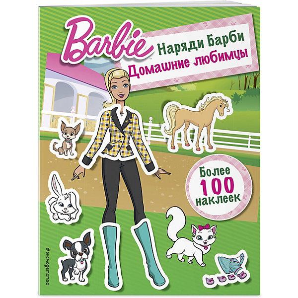 Книжка с наклейками Наряды Barbie. Домашние любимцыКнижки с наклейками<br>Характеристики:<br><br>• тип игрушки: книга;<br>• возраст: от 4 лет;<br>• материал: бумага;<br>• ISBN 978-5-699-94190-2; <br>• количество страниц: 12;<br>• переплет: покет;<br>• вес: 242 гр;<br>• размер: 25,5х19,8х0,2 см;<br>• издательство: Эксмо.<br><br>Книга «Наряди Барби: Домашние любимцы»  готова удивить тебя неожиданными перевоплощениями: эта красавица нацелена покорять новые вершины! Не отставай и ты!<br>Почувствуй себя настоящим стилистом, подбирая модные образы для Барби и ее питомцев.<br><br>Книгу «Наряди Барби: Домашние любимцы» можно купить в нашем интернет-магазине.<br>Ширина мм: 255; Глубина мм: 198; Высота мм: 2; Вес г: 9; Возраст от месяцев: 48; Возраст до месяцев: 120; Пол: Женский; Возраст: Детский; SKU: 7932171;
