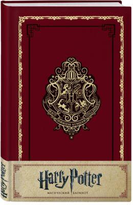 Блокнот  Гарри Поттер. Хогвартс , артикул:7932197 - Канцтовары