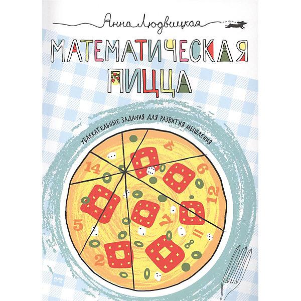 Купить Задания для развития мышления Математическая пицца , Манн, Иванов и Фербер, Россия, Унисекс