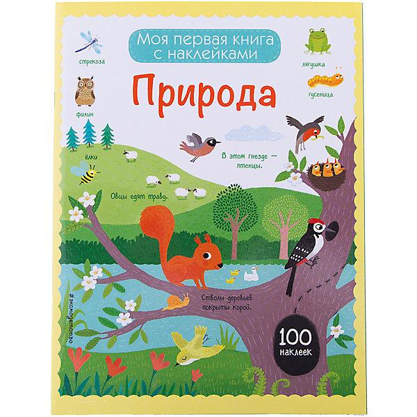 Книжка с наклейками Природа, 100 наклеекКнижки с наклейками<br>Характеристики:<br><br>• тип игрушки: книга;<br>• возраст: от 4 лет;<br>• материал: бумага;<br>• ISBN:  978-5-699-87212-1; <br>• количество страниц: 16;<br>• вес: 123 гр;<br>• размер: 27,7х21х0,3 см;<br>• издательство: Эксмо.<br><br>Книга «Природа (с наклейками)» Эксмо - современное издание для любознательного дошкольника. На ярких страницах книги юного читателя ждут интересные небольшие тексты о том, каких животных и растения можно увидеть в разных местах нашей планеты.<br> А более 125 наклеек с разными зверями, птицами, насекомыми, ракушками, цветами и деревьями — займут малыша на несколько часов, ведь ему нужно определить, каких животных наклеивать в разные природные зоны (в книге есть маленькие подсказки, которые помогут это сделать). Каждое животное на наклеечном листе подписано, и это позволит детям не только весело развлечься, но и узнать много нового.<br><br>Книгу «Природа (с наклейками)» Эксмо  можно купить в нашем интернет-магазине.<br>Ширина мм: 277; Глубина мм: 210; Высота мм: 3; Вес г: 122; Возраст от месяцев: 48; Возраст до месяцев: 60; Пол: Унисекс; Возраст: Детский; SKU: 7932219;