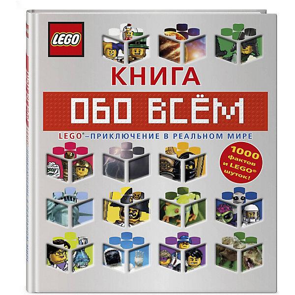 Энциклопедия LEGO Книга обо всём Приключения в реальном миреКниги LEGO<br>Характеристики:<br><br>• тип игрушки: книга;<br>• возраст: от 6 лет;<br>• материал: бумага;<br>• ISBN:  978-5-699-95716-3; <br>• количество страниц: 176 (мелованные);<br>• переплет: твердый;<br>• вес: 958 гр;<br>• размер: 28,6х25х1,4 см;<br>• издательство: Эксмо.<br><br>Книга «LEGO Книга обо всем» - это эксклюзивное издание для настоящих фанатов LEGO! Отправляйтесь в удивительное LEGO–путешествие! Узнайте интереснейшие факты обо всем на свете – от истории до изобретений, от космоса до литературы и спорта.<br>И это еще не все! На страницах вы найдете классные идеи для LEGO-строительства!<br><br>Книгу «LEGO Книга обо всем» можно купить в нашем интернет-магазине.<br>Ширина мм: 286; Глубина мм: 250; Высота мм: 14; Вес г: 9; Возраст от месяцев: 72; Возраст до месяцев: 144; Пол: Унисекс; Возраст: Детский; SKU: 7932237;