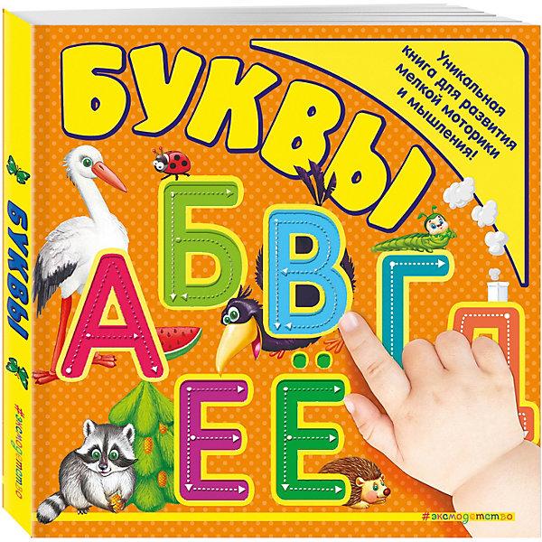 Книга на картоне БуквыКниги для развития речи<br>Характеристики:<br><br>• тип игрушки: книга;<br>• возраст: от 0 лет;<br>• материал: бумага;<br>• ISBN:  978-5-699-96276-1;<br>• количество страниц: 10 (офсет);<br>• переплет: твердый;<br>• вес: 277 гр;<br>• размер: 22х20,7х1,1 см;<br>• издательство: Эксмо.<br><br>Книга «Буквы» Эксмо имеет основную цель - развитие и обучение малыша с самого раннего возраста. Проводя пальчикам по дорожкам на буквах, ребенок не только получит удовольствие, но и разовьёт мелкую моторику. А рассматривая яркие красочные картинки, малыш без труда запомнит все буквы русского алфавита, увидит рисунки, названия которых начинаются на эти буквы, а также сможет потренировать внимание и память, развить мышление и речь. Адресовано заботливым родителям, которые заинтересованы в интеллектуальном развитии своего ребенка.<br><br>Книгу «Буквы»  Эксмо  можно купить в нашем интернет-магазине.<br>Ширина мм: 220; Глубина мм: 207; Высота мм: 11; Вес г: 277; Возраст от месяцев: 0; Возраст до месяцев: 12; Пол: Унисекс; Возраст: Детский; SKU: 7932259;