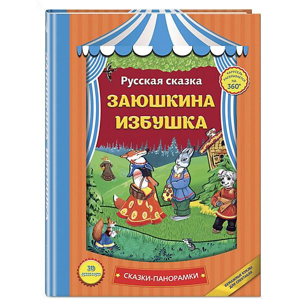 Книжка-панорамка Заюшкина избушкаКнижки-панорамки<br>Характеристики:<br><br>• тип игрушки: книга;<br>• возраст: от 3 лет;<br>• материал: бумага;<br>• ISBN: 978-5-699-91553-8; <br>• автор: Здорнова Е.;<br>• количество страниц: 13;<br>• вес: 426 гр;<br>• размер: 26х20х1,3 см;<br>• издательство: Эксмо.<br><br>Книга «Заюшкина избушка» Эксмо, в которой любимая сказка оживёт на объёмных красочных разворотах и словно спектакль предстанет перед вашим малышом! Подвижные конструкции и бумажные куклывовлекут ребёнка в игру и вызовут восторг и радость! Раскройте книгу на 360 градусов и завяжите на ленточки - у вас получится настоящий театр, с кулисами и актёрами! Вы можете поставить спектакль по прочитанной сказке или придумать новый сюжет с любимыми героями.<br><br>Книгу «Заюшкина избушка» Эксмо  можно купить в нашем интернет-магазине.<br>Ширина мм: 256; Глубина мм: 196; Высота мм: 12; Вес г: 443; Возраст от месяцев: 0; Возраст до месяцев: 3; Пол: Унисекс; Возраст: Детский; SKU: 7932261;