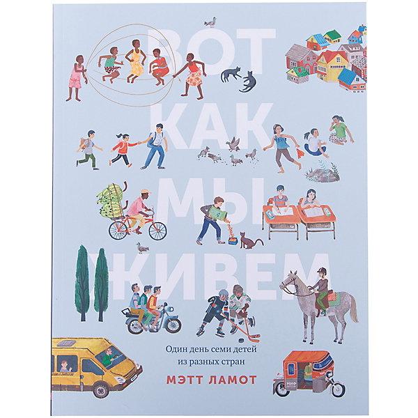Вот как мы живем Один день семи детей из разных странДетские энциклопедии<br>Характеристики:<br><br>• тип игрушки: книга;<br>• возраст: от 6 лет;<br>• материал: бумага;<br>• ISBN: 978-5-00100-808-8; <br>• автор: Ламот Мэтт;<br>• художник: Ламот Мэтт;<br>• количество страниц: 48;<br>• вес: 285 гр;<br>• размер: 22,7х20х0,5 см;<br>• издательство: Mann.<br><br>Книга «Вот как мы живем. Один день семи детей из разных стран Mann, Ivanov and Ferber»  в очень доступной форме знакомит ребенка с многообразием и многогранностью нашего большого мира. Как показать малышу, что жизнь в других странах может очень отличаться от привычной ему. И не просто показать, а рассказать в понятном и интересном для ребенка формате? Автор книги Мэтт Ламот нашел отличный способ. Он сравнил типичные дни семи детей из разных стран, разбросанных по всему миру.<br><br>Кто есть в семье? Где живет семья? Какой у семьи дом? Как ребята из других стран ходят в школу и что едят на завтрак? Ребенок познакомится с этими и многими другими вещами, которые наполняют каждый день жизни самых обычных детей. Как же интересно сравнить себя с героями книги! Занятия у всех разные, но похожий ритм жизни и мир, в котором мы все родились, объединяют нас.<br><br>Книгу «Вот как мы живем. Один день семи детей из разных стран Mann, Ivanov and Ferber»   можно купить в нашем интернет-магазине.<br>Ширина мм: 200; Глубина мм: 227; Высота мм: 5; Вес г: 285; Возраст от месяцев: 72; Возраст до месяцев: 144; Пол: Унисекс; Возраст: Детский; SKU: 7932265;