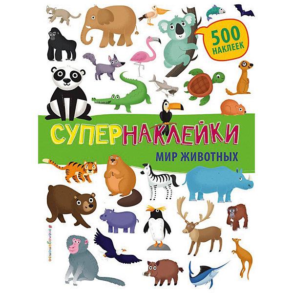 Книжка с наклейками Супернаклейки. Мир животных, 500 наклеекКнижки с наклейками<br>Характеристики:<br><br>• тип игрушки: книга;<br>• возраст: от 1 года;<br>• материал: бумага;<br>• ISBN: 978-5-699-75614-8;<br>• количество страниц: 16;<br>• вес: 266 гр;<br>• размер: 32,7х24,1х0,3 см;<br>• издательство: Эксмо.<br><br>Книга «Мир животных» с наклейками станет замечательным подарком для детей! Яркие страницы книги и 200 наклеек помогут ребятам совершить увлекательное путешествие в чудесный мир животных, населяющих нашу планету. В пути их будет сопровождать персональный гид – коала Фрэнки. А в конце книги малышей будет ждать фантастический тест, с помощью которого они смогут проверить полученные знания.<br><br>Книгу «Мир животных» можно купить в нашем интернет-магазине.<br>Ширина мм: 327; Глубина мм: 241; Высота мм: 3; Вес г: 266; Возраст от месяцев: 12; Возраст до месяцев: 60; Пол: Унисекс; Возраст: Детский; SKU: 7932271;