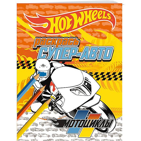 Ракраска Hot Wheels Раскрась супер-авто. МотоциклыРаскраски для детей<br>Характеристики:<br><br>• тип игрушки: книга;<br>• возраст: от 6 лет;<br>• материал: бумага;<br>• ISBN: 978-5-699-81521-0;<br>• количество страниц: 12;<br>• переплет: мягкий;<br>• вес: 58 гр;<br>• размер: 25,5х19,8х0,2 см;<br>• издательство: Эксмо.<br><br>Книга «Раскрась супер-авто. Мотоциклы» - это двенадцать супермощных байков под одной обложкой! Крутые иллюстрации, стильные цветные фоны.<br><br>Книгу «Раскрась супер-авто. Мотоциклы» можно купить в нашем интернет-магазине.<br>Ширина мм: 255; Глубина мм: 198; Высота мм: 2; Вес г: 58; Возраст от месяцев: 72; Возраст до месяцев: 144; Пол: Мужской; Возраст: Детский; SKU: 7932283;
