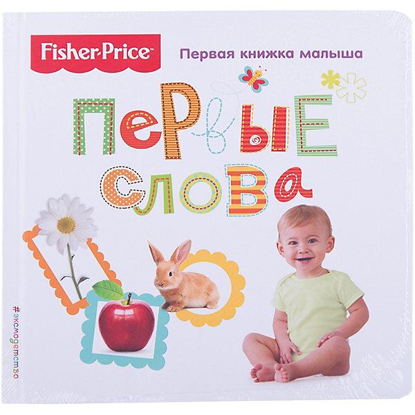 Купить Первая книжка малыша Fisher Price Первые слова, Эксмо, Россия, Унисекс