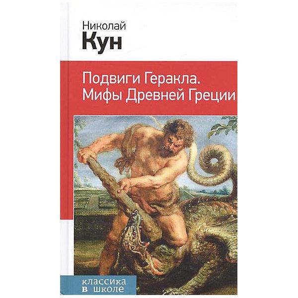 Мифы Древней Греции Подвиги ГераклаМифы<br>Характеристики:<br><br>• тип игрушки: книга;<br>• возраст: от 12 лет;<br>• материал: бумага;<br>• ISBN:  978-5-04-004186-2; <br>• автор: Николай Кун;<br>• количество страниц: 192;<br>• вес: 214 гр;<br>• размер: 20,6х13,1х1,1 см;<br>• издательство: Эксмо.<br><br>Книга «Подвиги Геракла. Мифы Древней Греции» Эксмо подойдет для внеклассного чтения. Внеклассное чтение - это важная часть школьного образования, и отнестись к нему стоит серьезно! Чтение не просто развивает ребенка, оно обогащает его внутренний мир, позволяет расти умным, творческим, успешным. <br><br>Книгу «Подвиги Геракла. Мифы Древней Греции» Эксмо  можно купить в нашем интернет-магазине.<br>Ширина мм: 206; Глубина мм: 131; Высота мм: 12; Вес г: 214; Возраст от месяцев: 144; Возраст до месяцев: 168; Пол: Унисекс; Возраст: Детский; SKU: 7932297;