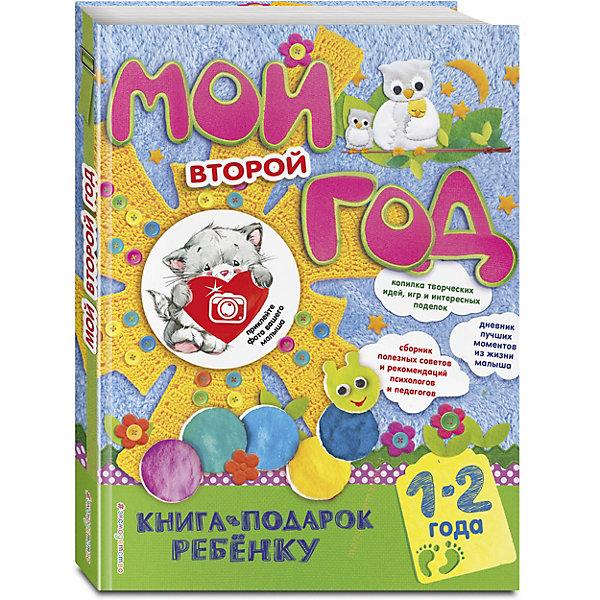 Памятный альбом Мой второй годАльбомы для новорожденного<br>Характеристики:<br><br>• тип игрушки: книга;<br>• возраст: от 2 лет;<br>• материал: бумага;<br>• ISBN:  978-5-699-92845-3; <br>• автор: Н.Н.Баранова;<br>• количество страниц: 160;<br>• вес: 700 гр;<br>• размер: 28,8х22,5х1,3 см;<br>• издательство: эксмо.<br><br>Книга «Мой второй год» Эксмо - отличный помощник родителям на протяжении второго года жизни малыша. Книга-подарок даст возможность учесть множество нюансов, которые помогут сделать общение с малышом радостным, беззаботным и полезным для всех, а также запечатлеть на долгие годы неповторимые воспоминания о самых важных моментах жизни ребенка. В ней собраны полезные советы и рекомендации психологов и педагогов по развитию и воспитанию ребенка, творческие идеи, интересные поделки и занимательные игры, а также найдется место для фотографий и описаний интересных случаев. <br><br>К книге можно возвращаться снова и снова через несколько лет, рассматривать вместе с повзрослевшим ребенком замечательные фотографии, рисунки и поделки, сделанные им, читать забавные истории, записанные родителями.<br><br>Книгу «Мой второй год» Эксмо можно купить в нашем интернет-магазине.<br>Ширина мм: 288; Глубина мм: 225; Высота мм: 13; Вес г: 7; Возраст от месяцев: 24; Возраст до месяцев: 3; Пол: Унисекс; Возраст: Детский; SKU: 7932303;
