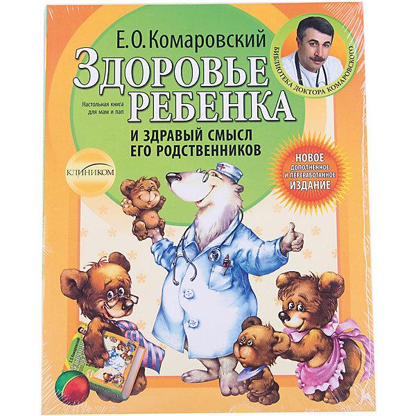 Здоровье ребенка и здравый смысл его родственников. 2-е изд, КомаровскийДетская психология и здоровье<br>Характеристики:<br><br>• тип игрушки: книга;<br>• возраст: от 16 лет;<br>• материал: бумага;<br>• ISBN: 978-5-904684-05-1; <br>• количество страниц: 592;<br>• переплет: мягкий;<br>• вес: 466 гр;<br>• размер: 21х16,7х2,8 см;<br>• издательство: Эксмо.<br><br>Книга «Здоровье ребенка и здравый смысл его родственников» Эксмо – это дополненное и переработанное издание замечательной книги знаменитого детского врача Евгения Олеговича Комаровского. Доступная, увлекательная и очень полезная информация, адресованная будущим и уже состоявшимся родителям.<br><br> Ребенок вообще, его образ жизни, его родственники и его болезни в частности. Простые решения, казалось бы, сложных задач. Ответы на вопросы о том, что такое хорошо и что такое плохо, рекомендации, позволяющие принять правильные решения, и советы, способствующие укреплению нервной системы мам, пап, бабушек и дедушек.<br><br>Настоящее издание дополнено новыми главами, ряд материалов существенно переработан. Кроме того, читателям предлагается подборка избранных статей и рассказов автора.<br><br>Книгу «Здоровье ребенка и здравый смысл его родственников» Эксмо  можно купить в нашем интернет-магазине.<br>Ширина мм: 210; Глубина мм: 168; Высота мм: 28; Вес г: 466; Возраст от месяцев: 192; Возраст до месяцев: 2147483647; Пол: Унисекс; Возраст: Детский; SKU: 7932311;