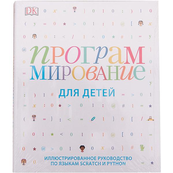 Программирование для детей, Манн, Иванов и Фербер, Россия, Унисекс  - купить со скидкой