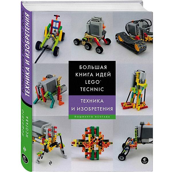 Большая книга идей LEGO Technic Техника и изобретенияКниги LEGO<br>Характеристики:<br><br>• тип игрушки: книга;<br>• возраст: от 12 лет;<br>• материал: бумага;<br>• ISBN:  978-5-699-99863-0; <br>• автор: Исогава Йошихито;<br>• переводчик: Обручева О. В.;<br>• количество страниц: 328;<br>• вес: 1,5 кг;<br>• размер: 28х21х0,4 см;<br>• издательство: Эксмо.<br><br>Книга «Большая книга идей LEGO Technic. Техника и изобретения» Эксмо  - большая книга идей LEGO Technic. Машины и механизмып редлагает много способов постройки удивительных механизмов с помощью набора LEGO Technic. Для каждой модели дается список нужных деталей, минимальное объяснение и много цветных фотографий под разными углами, чтобы вы смогли собрать ее без пошагового объяснения.<br><br>Вы научитесь строить автоматические двери, стреляющие шариками устройства, руки-манипуляторы, устройства с вращающимися лопастями и другие удивительные механизмы. Каждая модель иллюстрирует простые механические принципы, которые вы сможете использовать при сборке собственных моделей.<br><br>Книгу «Большая книга идей LEGO Technic. Техника и изобретения» Эксмо  можно купить в нашем интернет-магазине.<br>Ширина мм: 288; Глубина мм: 216; Высота мм: 22; Вес г: 1434; Возраст от месяцев: 144; Возраст до месяцев: 168; Пол: Мужской; Возраст: Детский; SKU: 7932333;