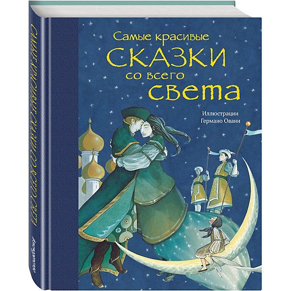 Самые красивые сказки со всего светаСказки<br>Характеристики:<br><br>• тип игрушки: книга;<br>• возраст: от 6 лет;<br>• материал: бумага;<br>• ISBN: 978-5-699-94833-8; <br>• художник: Овани Германо;<br>• количество страниц: 152;<br>• вес: 640 гр;<br>• размер: 25,5х19,5х1,7 см;<br>• издательство: Эксмо.<br><br>Книга «Самые красивые сказки со всего света» Эксмо  содержит самые запоминающиеся, трогательные и интересные сказки из разных уголков света. Здесь вас ждут чудесные истории из Германии, Франции, Китая, Дании, России, Англии и других стран. Каждую сказку великолепно оформил итальянский художник Германо Овани, иллюстрирующий детские книги уже около 20 лет для издательств по всему миру.<br><br>Книгу «Самые красивые сказки со всего света» Эксмо можно купить в нашем интернет-магазине.<br>Ширина мм: 255; Глубина мм: 195; Высота мм: 18; Вес г: 64; Возраст от месяцев: 72; Возраст до месяцев: 144; Пол: Унисекс; Возраст: Детский; SKU: 7932351;