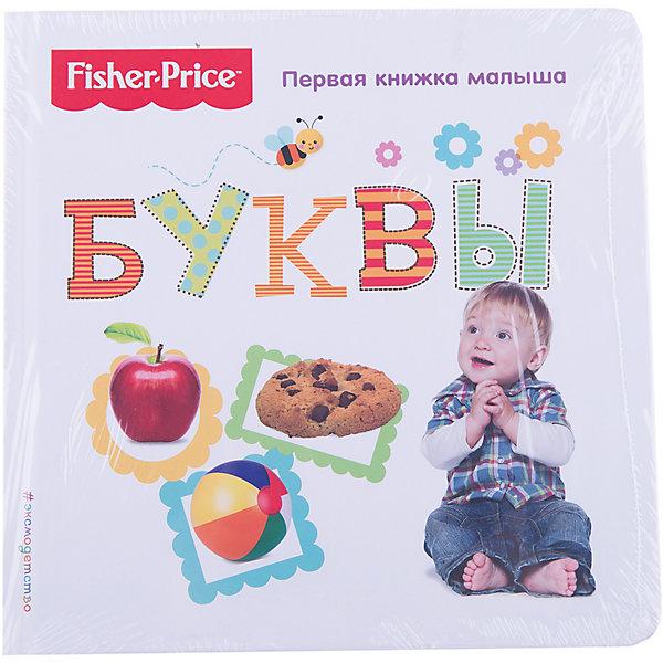 Первая книжка малыша Fisher Price БуквыКниги для развития речи<br>Характеристики:<br><br>• тип игрушки: книга;<br>• возраст: от 0 лет;<br>• материал: бумага;<br>• ISBN: 978-5-699-94211-4; <br>• количество страниц: 22;<br>• переплет: твердый;<br>• вес: 545 р;<br>• размер: 19,2х19,1х2,3 см;<br>• издательство: Эксмо.<br><br>Книга «Fisher Price. Буквы. Первая книжка малыша» познакомит его с азбукой. Дайте малышу рассмотреть предметы, изображенные на картинках, и произнести буквы вслух, чтобы легче их запомнить. Пусть ваш малыш растёт и развивается с удовольствием.<br><br>Книгу «Fisher Price. Буквы. Первая книжка малыша» можно купить в нашем интернет-магазине.<br>Ширина мм: 192; Глубина мм: 191; Высота мм: 23; Вес г: 545; Возраст от месяцев: 0; Возраст до месяцев: 12; Пол: Унисекс; Возраст: Детский; SKU: 7932355;
