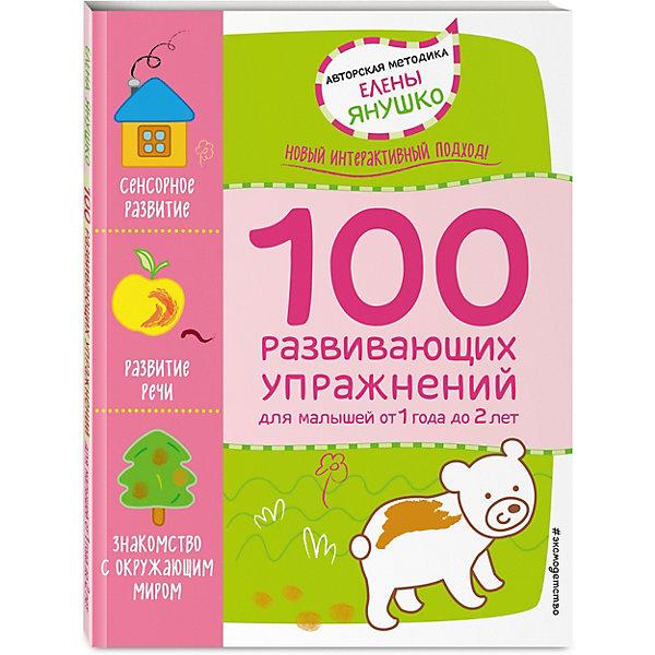 Сборник 100 развивающих упражнений для малышей от 1 года до 2 летТесты и задания<br>Характеристики:<br><br>• тип игрушки: книга;<br>• возраст: от 1 года;<br>• материал: бумага;<br>• ISBN: 978-5-699-87866-6;<br>• количество страниц: 96;<br>• переплет: покет;<br>• вес: 267 гр;<br>• размер: 25,5х19,6х0,8 см;<br>• издательство: Эксмо.<br><br>Книга «1+ 100 развивающих упражнений для малышей от 1 года до 2 лет» Эксмо  - это сборник уникальных развивающих заданий для ребенка второго года жизни. Эта современная методическая разработка предлагает интерактивных подход, который даёт прекрасные результаты в работе с малышами. <br><br>Выполняя предложенные в книге задания, вы поможете малышу научиться говорить, познакомите с такими признаками предметов, как цвет, форма, величина и количество (сенсорное развитие), поможете узнать много нового и интересного о мире вокруг.Сборник развивающих заданий можно использовать как составную часть развивающего комплекта Авторской методики Елены Янушко для малышей от 1 года до 2 лет, в который входят полный годовой курс занятий и комплекты многоразовых карточек по рисованию и лепке, либо как вполне самостоятельное развивающее пособие.<br><br>Книгу «1+ 100 развивающих упражнений для малышей от 1 года до 2 лет» Эксмо можно купить в нашем интернет-магазине.<br>Ширина мм: 255; Глубина мм: 196; Высота мм: 8; Вес г: 267; Возраст от месяцев: 12; Возраст до месяцев: 24; Пол: Унисекс; Возраст: Детский; SKU: 7932365;
