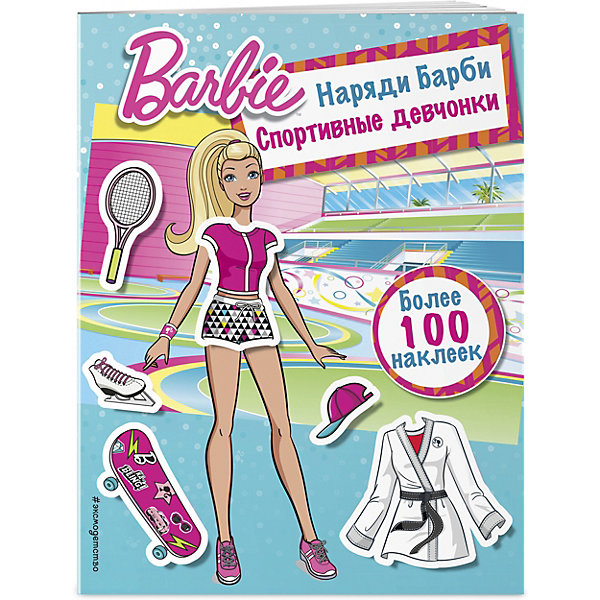 Книжка с наклейками Наряды Barbie. Спортивные девчонкиКнижки с наклейками<br>Характеристики:<br><br>• тип игрушки: книга;<br>• возраст: от 4 лет;<br>• материал: бумага;<br>• ISBN: 978-5-699-94193-3;<br>• редактор: Ирина Позина;<br>• количество страниц: 12;<br>• переплет: мягкий;<br>• вес: 175 гр;<br>• размер: 25,4х19,2х0,2 см;<br>• издательство: Эксмо.<br><br>Книга «Наряди Барби: Спортивные девчонки» позволит юным модницам попробовать себя в роли настоящего стилиста, главная задача которого – подобрать сногсшибательные наряды для красавицы Барби. Каждая книга – новое перевоплощение: Барби освоит несколько профессий, испытает свои силы в различных видах спорта и даже успеет повеселиться на вечеринках с подружками! Серия состоит из 5 книг, внутри каждой из них – более 100 наклеек, которые можно использовать для выполнения заданий в книге или приклеить куда угодно!<br><br>Книгу «Наряди Барби: Спортивные девчонки» можно купить в нашем интернет-магазине.<br>Ширина мм: 255; Глубина мм: 197; Высота мм: 2; Вес г: 88; Возраст от месяцев: 48; Возраст до месяцев: 120; Пол: Женский; Возраст: Детский; SKU: 7932369;