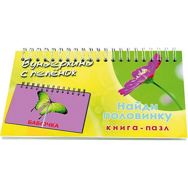Книга-пазл Найди половинку, Вундеркинд с пелёнокКниги-пазлы<br>Характеристики:<br><br>• возраст: от 1 года<br>• издательство: Вундеркинд с пелёнок<br>• серия: Книги-пазлы<br>• переплет: пружина<br>• количество страниц: 40<br>• иллюстрации: цветные<br>• материал: ламинированный картон<br>• размер: 18х9,5х0,5 см.<br>• вес: 60 гр.<br><br>Книга-пазл «Найди половинку» с яркими крупными картинками подарит малышу много положительных эмоций, расширит кругозор, разовьет логическое мышление, память, внимание и мелкую моторику.<br><br>Книга-пазл включает в себя 40 карточек-половинок. Задача ребёнка - правильно собрать из двух половинок цельный предмет.<br><br>Страницы книги выполнены из плотного ламинированного картона и скреплены пружиной, благодаря чему, ребенку будет удобно самостоятельно перелистывать странички в поисках правильной комбинации. Названия картинок подписаны крупным шрифтом.<br><br>Книгу-пазл Найди половинку, Вундеркинд с пелёнок можно купить в нашем интернет-магазине.<br>Ширина мм: 180; Глубина мм: 95; Высота мм: 5; Вес г: 60; Цвет: разноцветный; Возраст от месяцев: 12; Возраст до месяцев: 60; Пол: Унисекс; Возраст: Детский; SKU: 7933149;