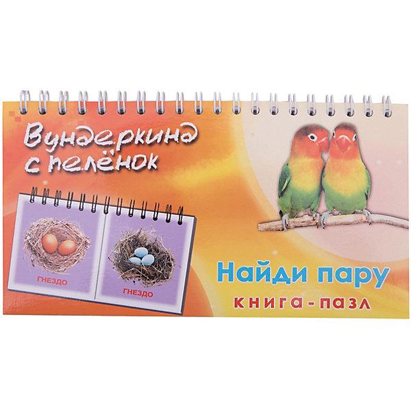 Книга-пазл Найди пару, Вундеркинд с пелёнокКниги-пазлы<br>Характеристики:<br><br>• возраст: от 1 года<br>• издательство: Вундеркинд с пелёнок<br>• серия: Книги-пазлы<br>• переплет: пружина<br>• количество страниц: 40<br>• иллюстрации: цветные<br>• материал: ламинированный картон<br>• размер: 18х9,5х0,5 см.<br>• вес: 60 гр.<br><br>Книга-пазл «Найди пару» подарит малышу много положительных эмоций, расширит кругозор, разовьет логическое мышление, память, внимание и мелкую моторику.<br><br>Книга-пазл включает в себя 40 карточек с яркими крупными картинками. Задача ребёнка - правильно найти два парных предмета.<br><br>Страницы книги выполнены из плотного ламинированного картона и скреплены пружиной, благодаря чему, ребенку будет удобно самостоятельно перелистывать странички в поисках правильной комбинации. Названия картинок подписаны крупным шрифтом.<br><br>Книгу-пазл Найди пару, Вундеркинд с пелёнок можно купить в нашем интернет-магазине.<br>Ширина мм: 180; Глубина мм: 95; Высота мм: 5; Вес г: 60; Цвет: разноцветный; Возраст от месяцев: 12; Возраст до месяцев: 60; Пол: Унисекс; Возраст: Детский; SKU: 7933151;