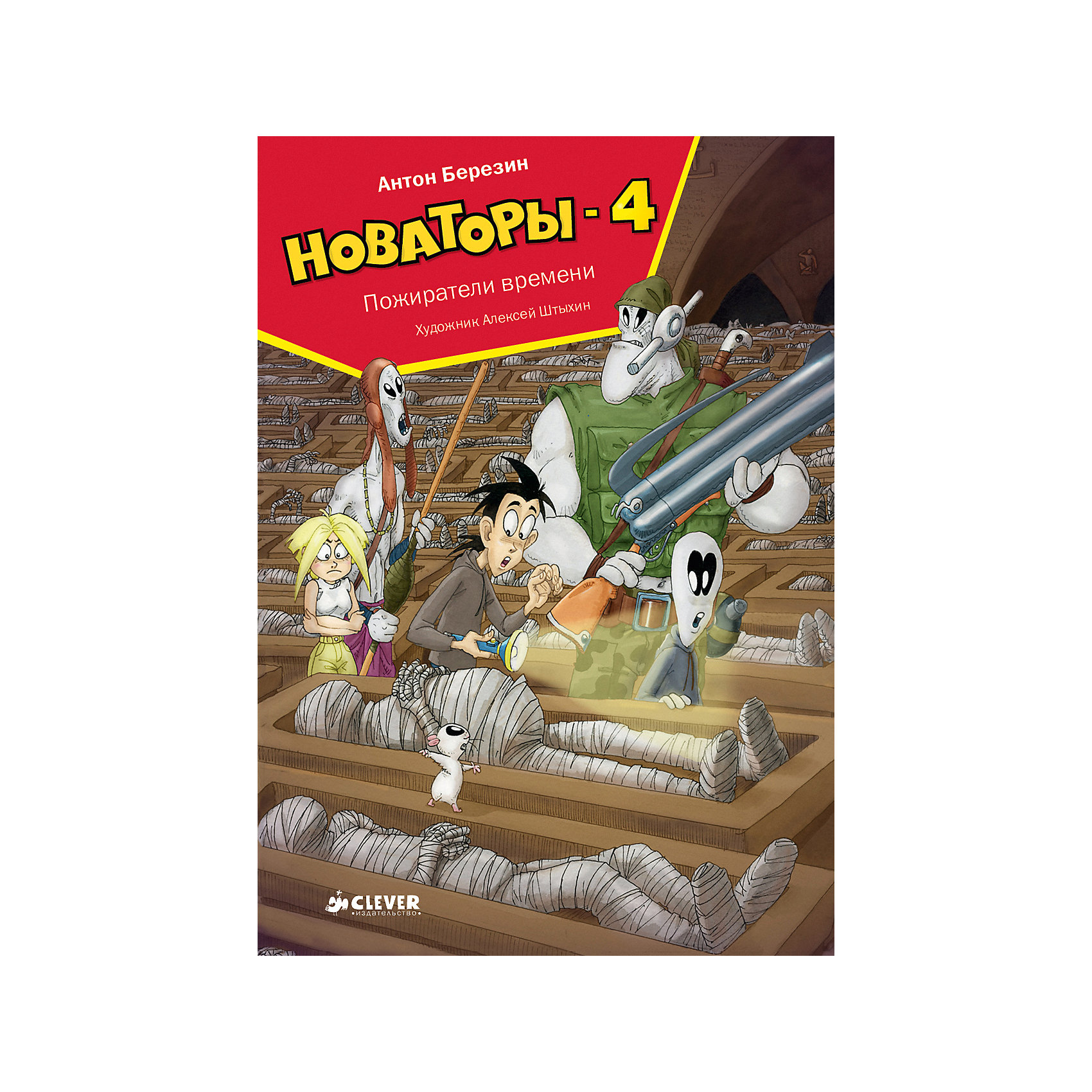 """Приключения """"Новаторы-4. Пожиратели времени"""", А. Березин от myToys"""