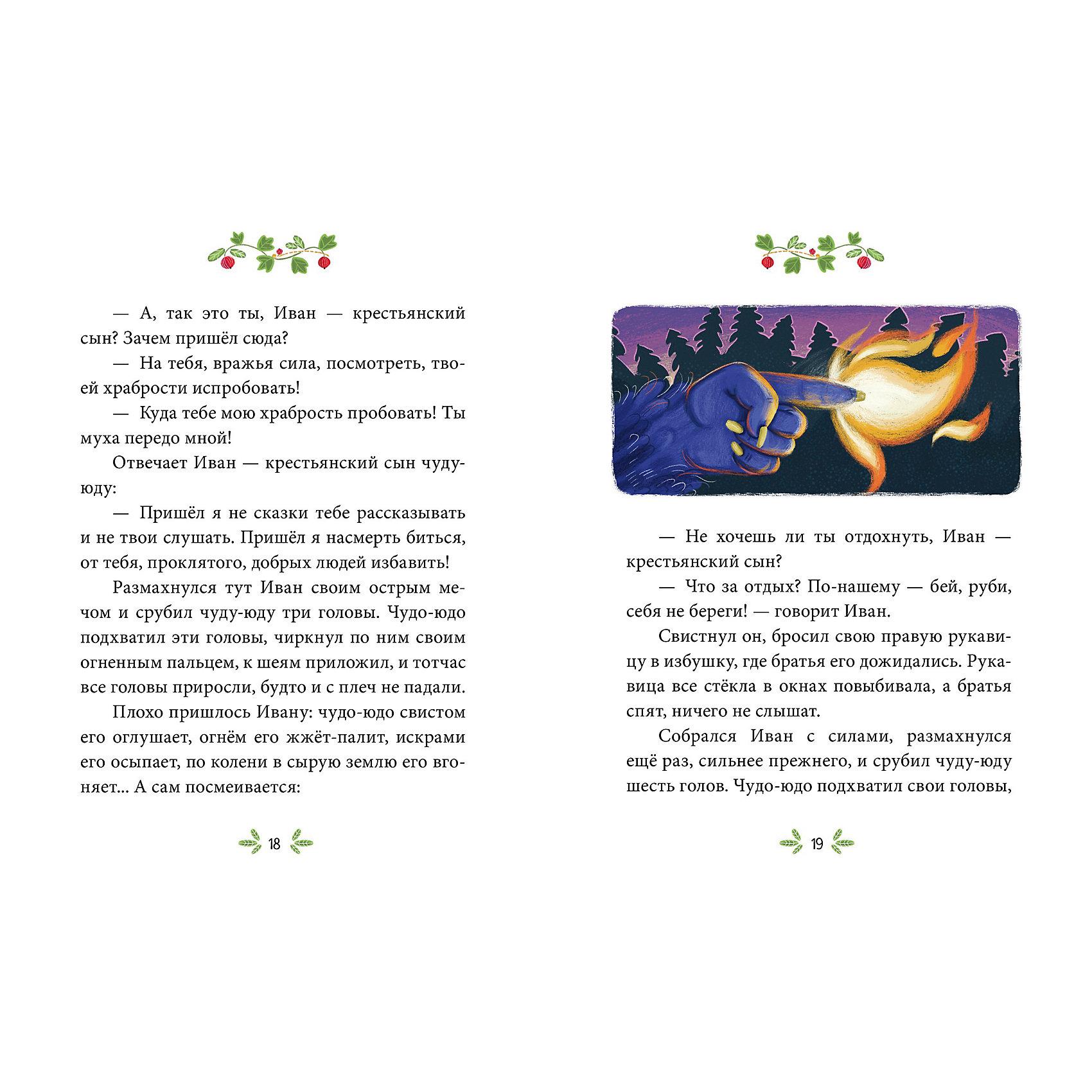 """Сказки-минутки """"Иван — крестьянский сын и чудо-юдо"""" от myToys"""