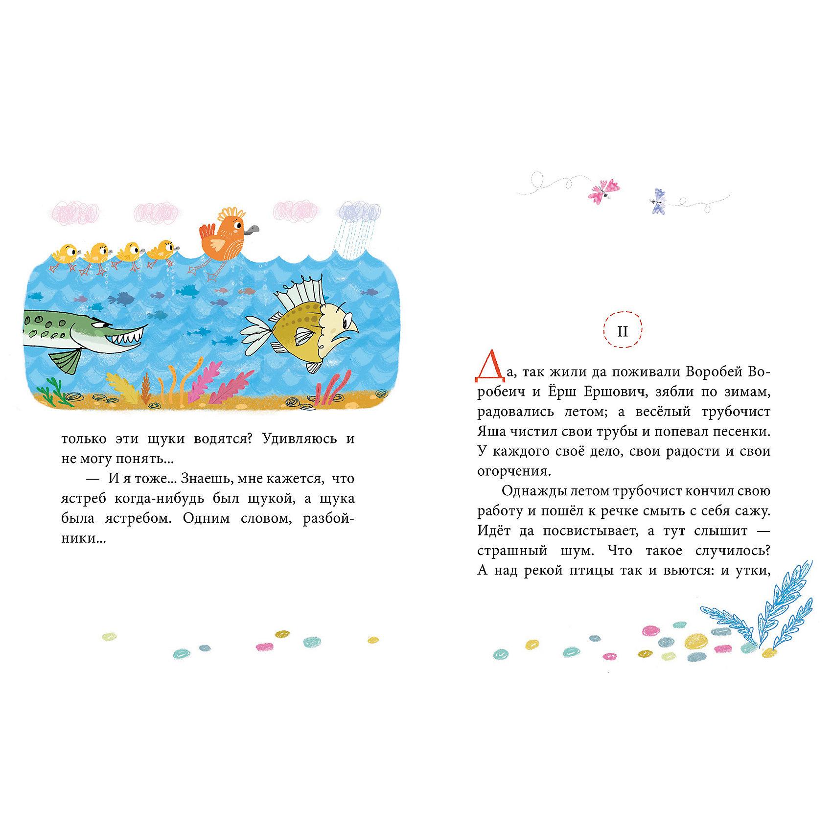 """Сказки-минутки """"Сказка про Воробья Воробеича, Ерша Ершовича и весёлого трубочиста Яшу"""", Д. Н. Мамин-Сибиряк от myToys"""