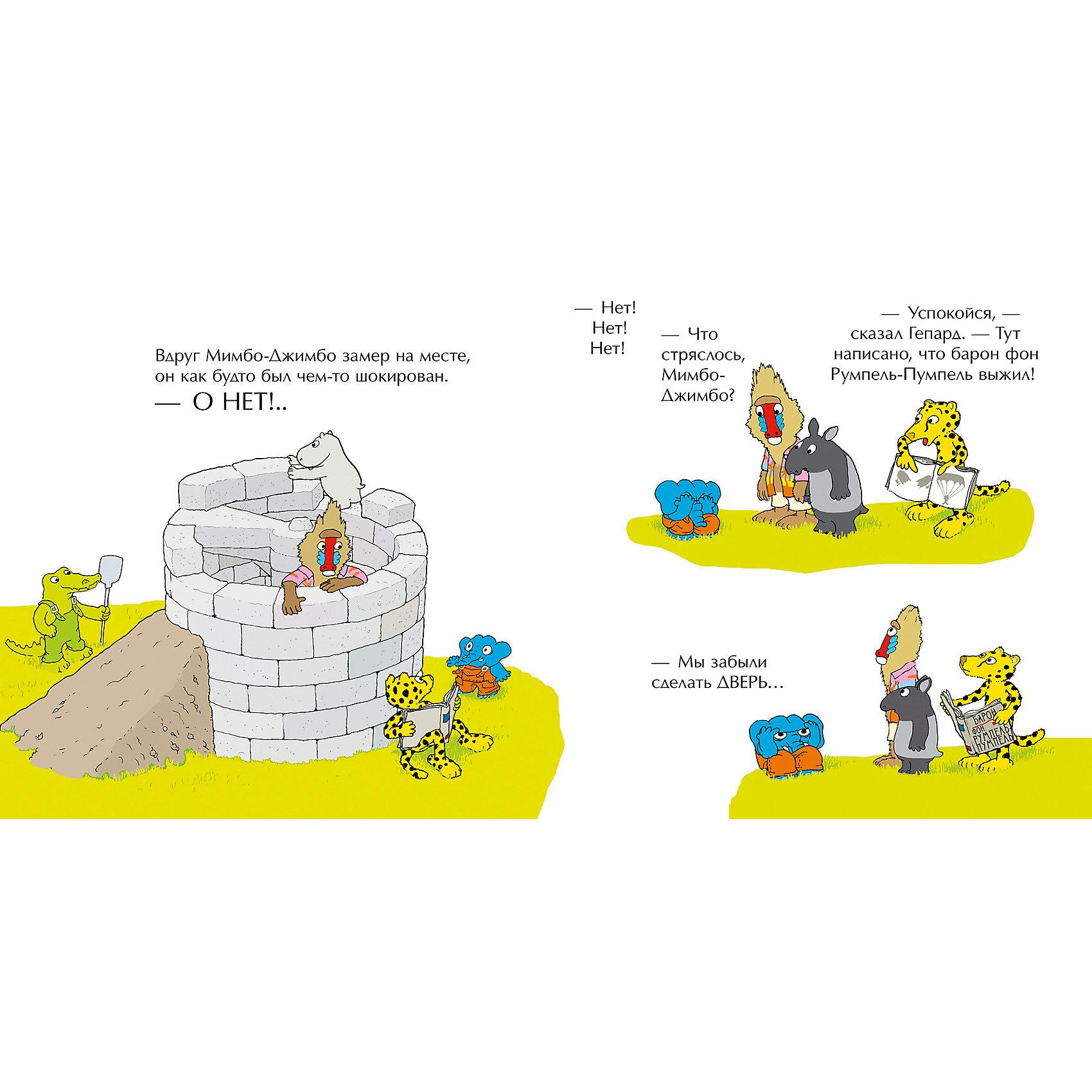 Мимбо-Джимбо строит маяк, Я. М. Стрид от myToys