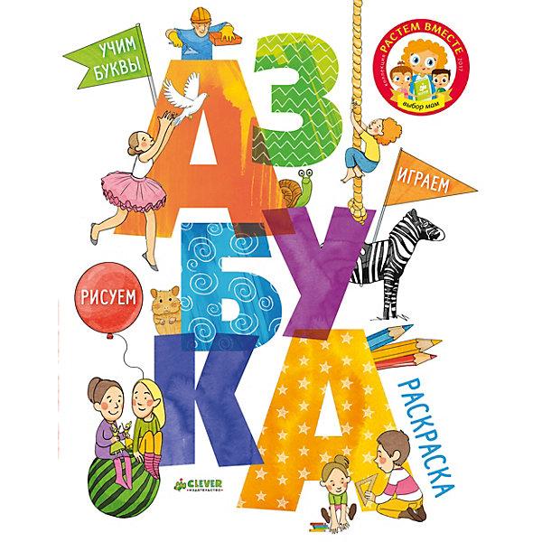 Купить Азбука Рисуем, играем, учим буквы , Л. Данилова, Clever, Россия, Унисекс