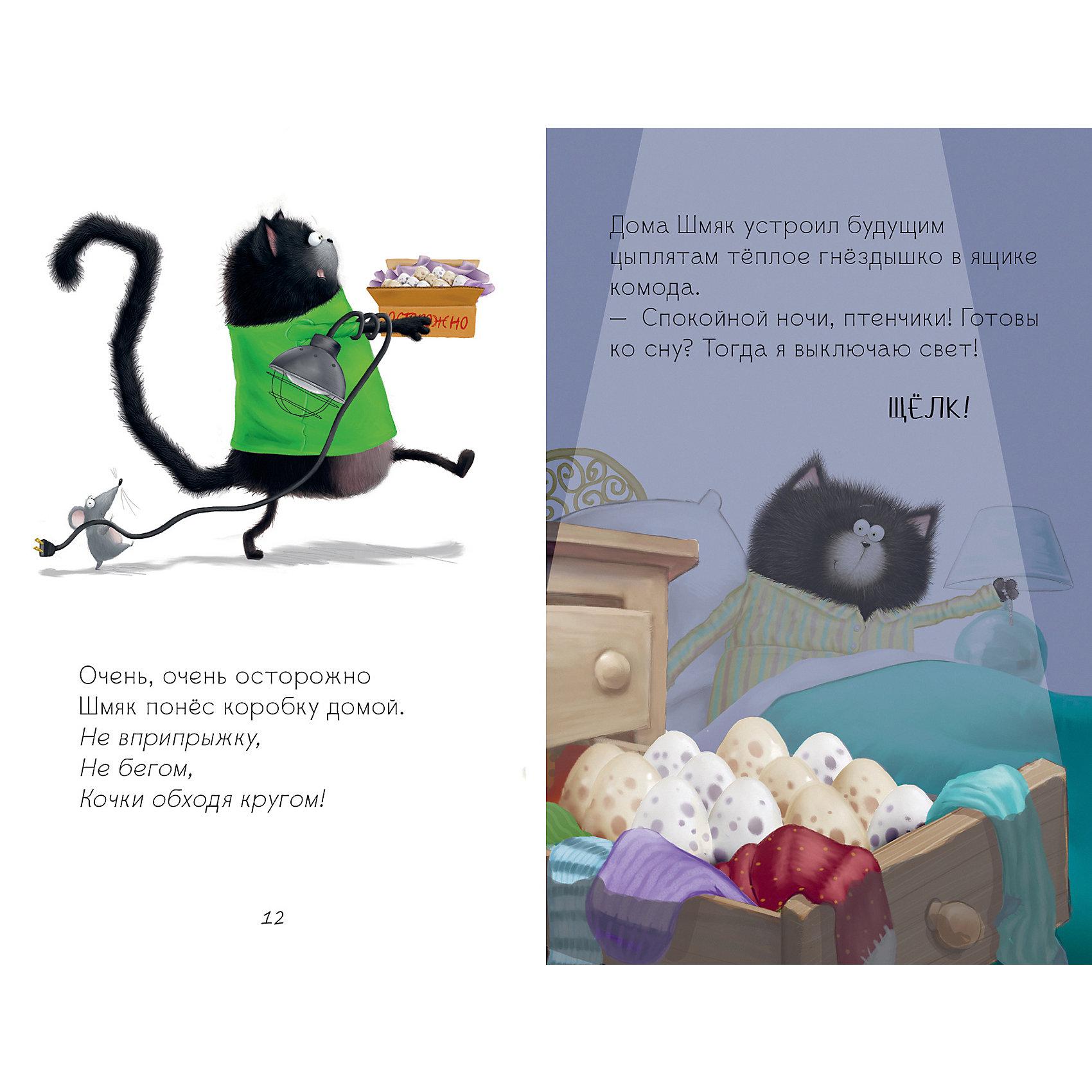 """Сказки """"Котенок Шмяк и шустрые цыплята"""", Р. Скоттон от myToys"""