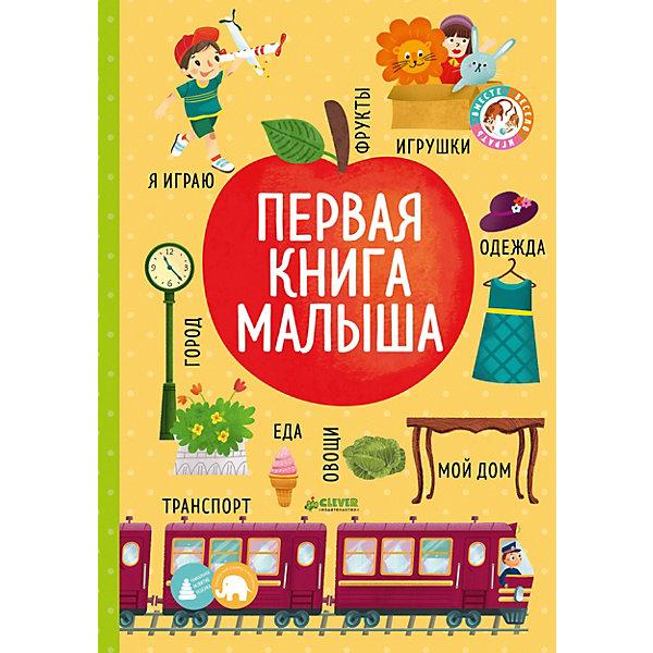Купить Первая книга малыша Первая книга малыша , О. Уткина, Clever, Италия, Унисекс