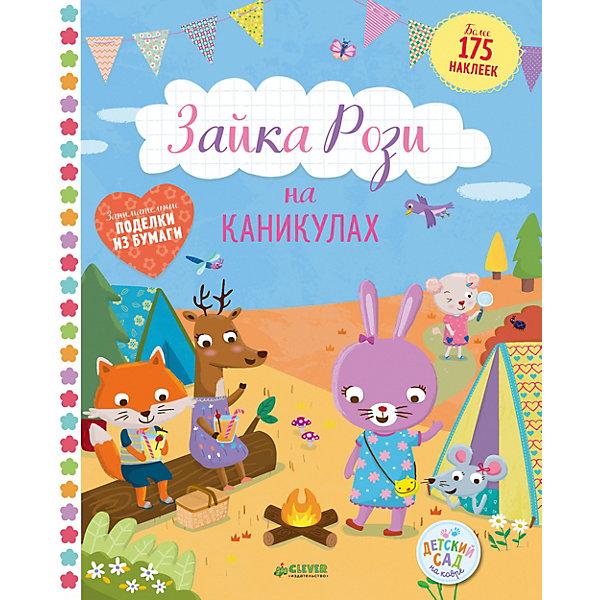 Занимательные поделки из бумаги Зайка Рози на каникулах, с наклейкамиКнижки с наклейками<br>Характеристики:<br><br>• тип игрушки: книга;<br>• возраст: от 4 лет;<br>• материал: бумага;<br>• ISBN: 978-5-00115-198-2;  <br>• количество страниц: 32;<br>• вес: 242 гр;<br>• размер: 28х22,5х0,8 см;<br>• страна: Россия;<br>• издательство: Clever.<br><br>Книга «ДСнК. Зайка Рози на каникулах» подойдет для маленьких детей от 4 лет и старше. Наступили каникулы, ура! Помоги Рози и её друзьям построить палаточный городок, организовать музыкальный фестиваль, отправиться на замечательный праздник и вступить в клуб друзей природы!<br><br>Книгу «ДСнК. Зайка Рози на каникулах» можно купить в нашем интернет-магазине.<br>Ширина мм: 280; Глубина мм: 225; Высота мм: 8; Вес г: 244; Возраст от месяцев: 48; Возраст до месяцев: 72; Пол: Унисекс; Возраст: Детский; SKU: 7940164;