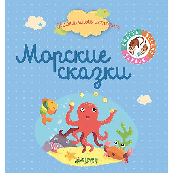 Купить Пижамные истории Морские сказки , Clever, Латвия, Унисекс
