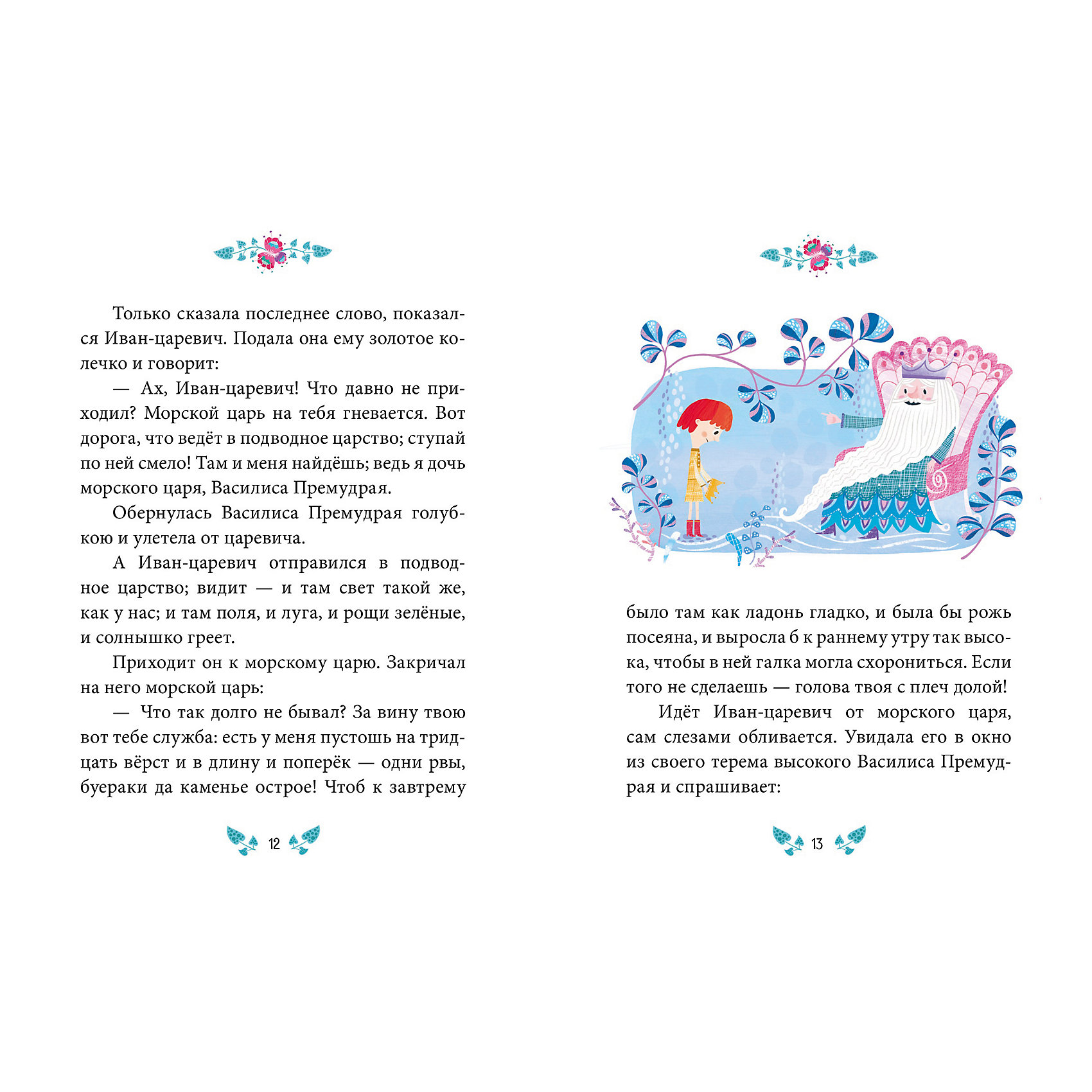 """Сказки-минутки """"Василиса Премудрая и морской царь"""" от myToys"""
