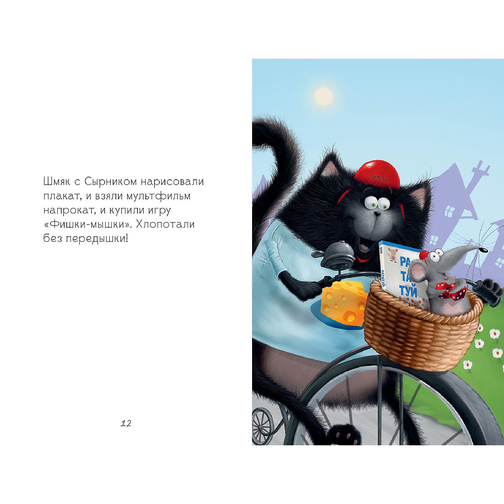 """Сказки """"Котенок Шмяк и мышки-братишки"""", Р. Скоттон от myToys"""