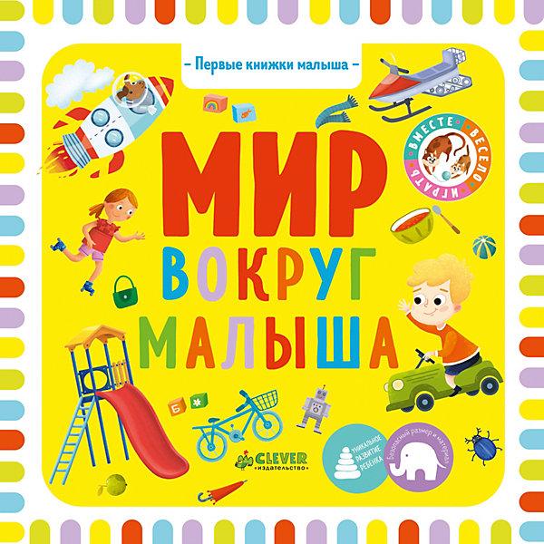 Купить Первые книжки малыша Мир вокруг малыша , О. Уткина, Clever, Италия, Унисекс