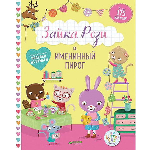 Занимательные поделки из бумаги Зайка Рози и именинный пирог, с наклейкамиКнижки с наклейками<br>Характеристики:<br><br>• тип игрушки: книга;<br>• возраст: от 4 лет;<br>• материал: бумага;<br>• ISBN: 978-5-00115-196-8;  <br>• количество страниц: 32;<br>• вес: 242 гр;<br>• размер: 28х22,5х0,8 см;<br>• страна: Россия;<br>• издательство: Clever.<br><br>Книга «ДСнК. Зайка Рози и именинный пирог» подойдет для детей от 4 лет и старше. Зайка Рози просто обожает делать сюрпризы! Помоги Рози и её друзьям разослать приглашения, смастерить праздничную гирлянду, придумать поздравление и испечь большой именинный пирог, ведь на праздник приглашён весь город!<br><br>Книгу «ДСнК. Зайка Рози и именинный пирог» можно купить в нашем интернет-магазине.<br>Ширина мм: 280; Глубина мм: 225; Высота мм: 8; Вес г: 244; Возраст от месяцев: 48; Возраст до месяцев: 72; Пол: Унисекс; Возраст: Детский; SKU: 7940268;