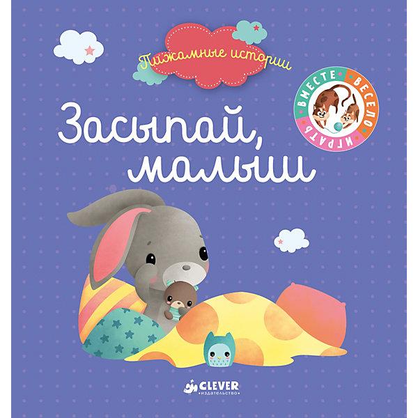 Купить Пижамные истории Засыпай, малыш , Clever, Латвия, Унисекс