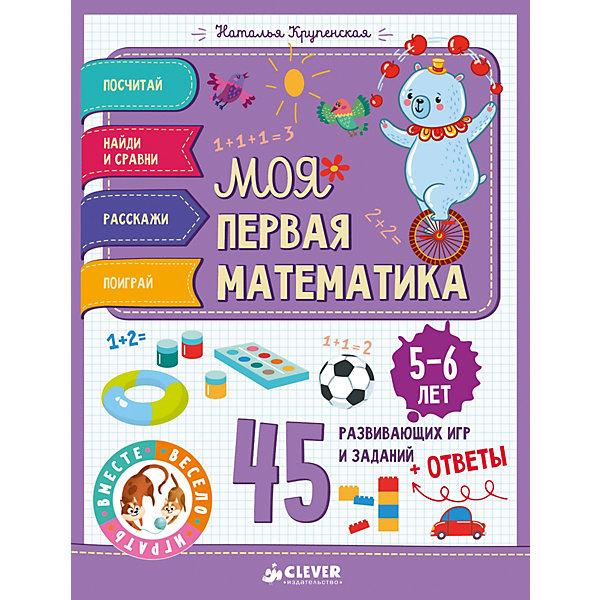 45 весёлых игр и заданий для самых маленьких Моя первая математика 5-6 лет, Н. КрупенскаяТесты и задания<br>Характеристики:<br><br>• тип игрушки: книга;<br>• возраст: от 5 лет;<br>• материал: бумага;<br>• ISBN: 978-5-00115-310-8;<br>• количество страниц: 80;<br>• автор: Крупенская Н.;<br>• тематика: познавательная литература для дошкольников;<br>• вес: 146 гр;<br>• размер: 19х14,5х1,5 см;<br>• страна: Россия;<br>• издательство: Clever.<br><br>Книга «ВВИ. Моя первая математика» - сборник логических заданий, придуманных для детей дошкольного возраста. Решая забавные задачи в рисунках, ребенок тренирует ключевые навыки, позволяющие подготовиться к школе. Малышу будет предложено посчитать, найти и сравнить, рассказать и поиграть. А удобный формат блокнота позволяет брать его с собой и занимать ребенка в поездке или в очереди.<br><br>Задания подобраны методистом так, что они идеально соответствуют возрасту детей. На каждой страничке - интересное задание, сформулированное понятными малышу словами, и веселый рисунок к нему. Перевернув же страничку, ребенок найдет ответы на каждый вопрос. А еще увидит новые забавные рисунки.<br><br><br>Книгу «ВВИ. Моя первая математика» можно купить в нашем интернет-магазине.<br>Ширина мм: 190; Глубина мм: 145; Высота мм: 15; Вес г: 270; Возраст от месяцев: 84; Возраст до месяцев: 132; Пол: Унисекс; Возраст: Детский; SKU: 7940278;