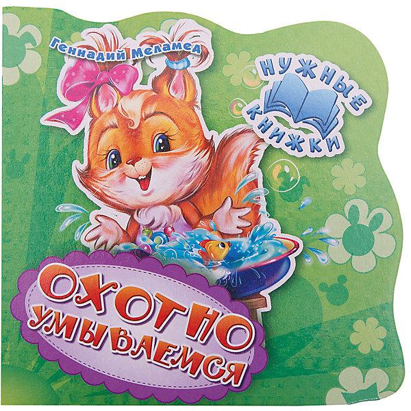Купить Первая книга малыша Нужные книжки Охотно умываемся, ND Play, Россия, Унисекс