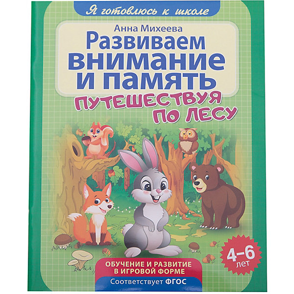 Купить Развиваем внимание и память Я готовлюсь к школе Путешествие по лесу, ND Play, Россия, разноцветный, Унисекс