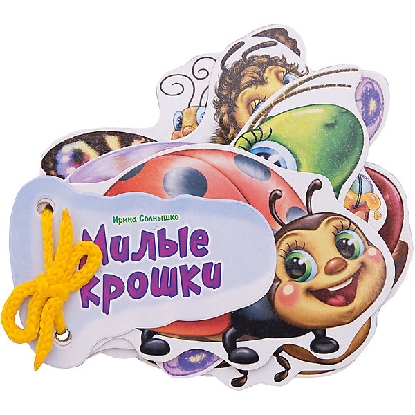 Первая книга малыша Отгадай-ка Милые крошки, ND Play, Россия, Унисекс  - купить со скидкой