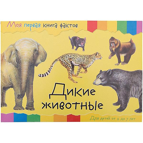 Купить Энциклопедия Моя первая книга фактов Дикие животные, ND Play, Россия, Унисекс